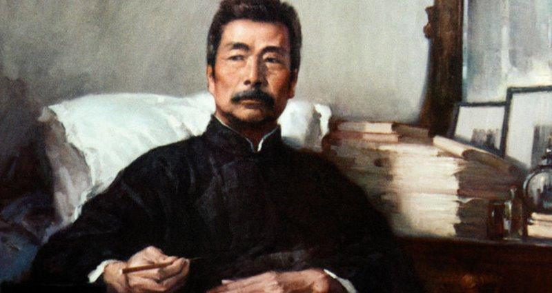 Çin Lu Xun