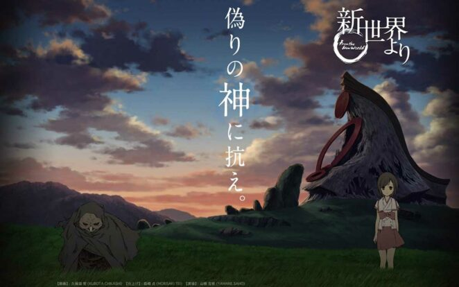 Shinsekai Yori (From the New World)