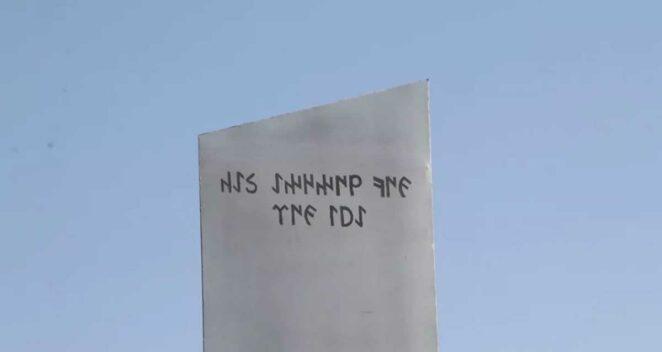 göktürk alfabesi monolit